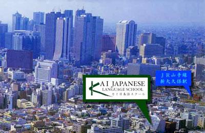 Lær japansk i Tokyo